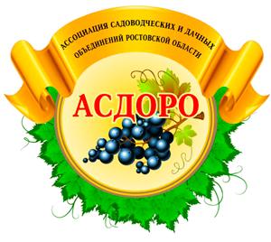 АСДОРО